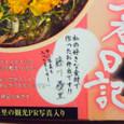 藤川優里・いちご煮日記8