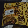 神戸風・牛松鍋1