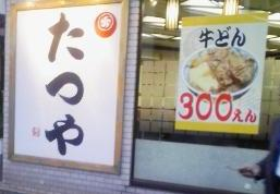 ワンコインでおつりくる!日本橋名物300円牛丼たつや