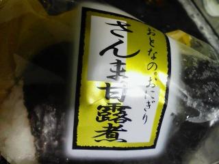東武ストア・秋刀魚甘露煮おにぎり食うたった