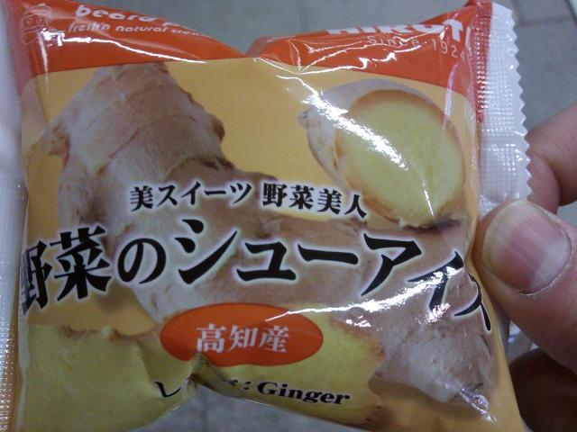 ヒロタ・高知野菜のシューアイス食うたっ?