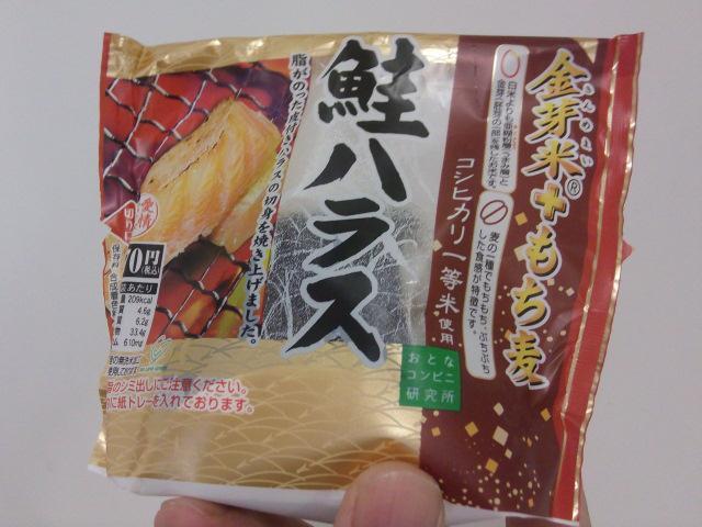 ニューデイズ鮭ハラスおにぎり食うたった!
