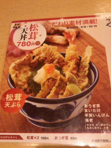 秋の味覚!てんや・松茸天丼予告