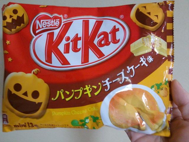 キットカット・パンプキンチーズケーキ味食うたった!