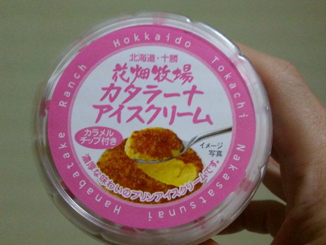 花畑牧場カタラーナアイスクリーム速報