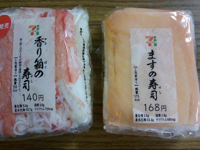 セブンイレブン・ますの寿司
