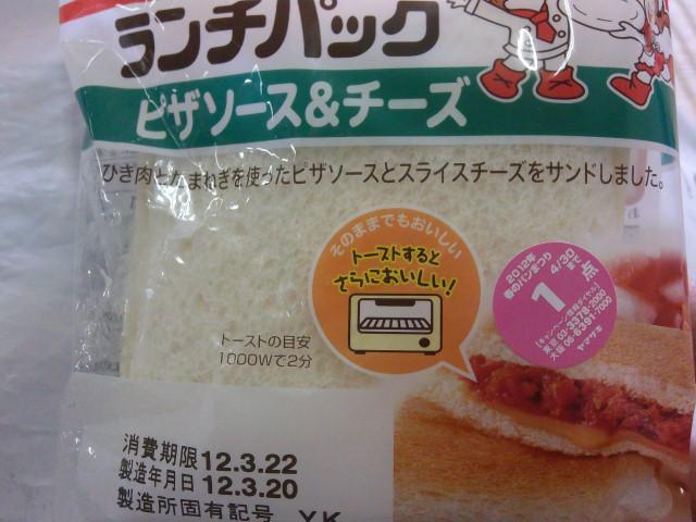 ランチパック・ピザソース&チーズ
