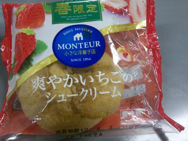 モンテール爽やかいちごのシュークリーム(B