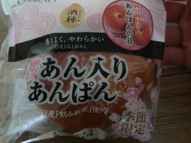 木村屋・酒種・桜あんぱん
