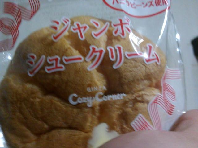 コージーコーナー・ジャンボシュークリー`
