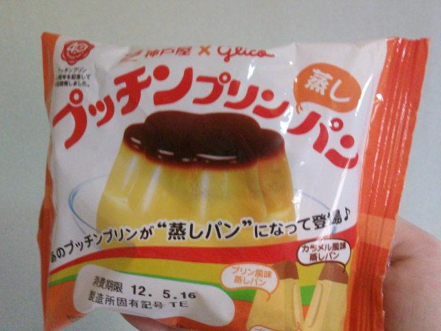 神戸屋プッチンプリン蒸しパン