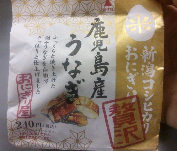 土用の丑の日Ⅱ・ローソン鹿児島産鰻おに.$j