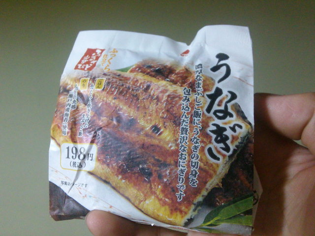 土用の丑の日Ⅴ・ニューデイズ鰻おむすび(B