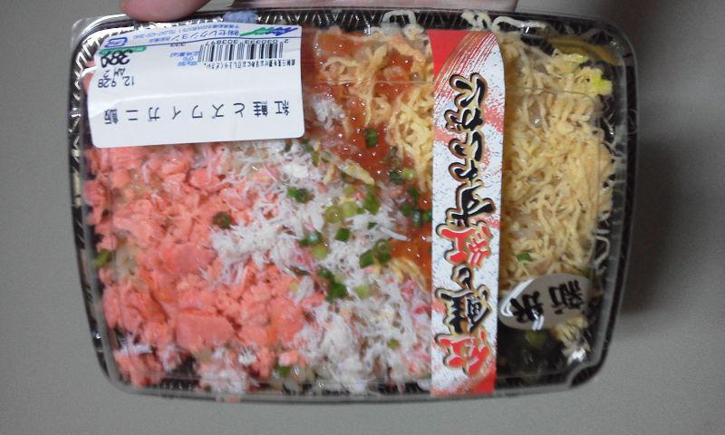 秋の味覚!紅鮭と紅ズワイ蟹飯389円