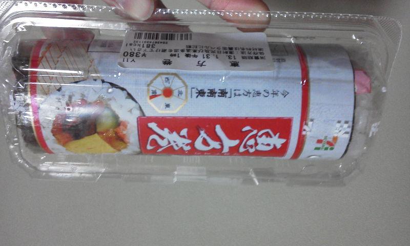 セブンイレブン恵方巻き2013
