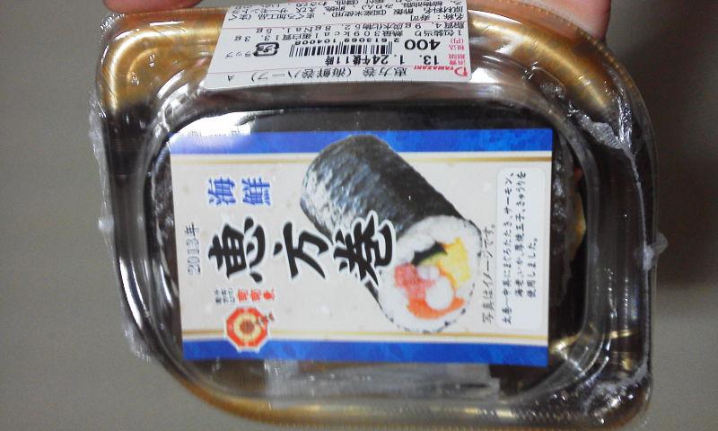 ヤマザキ・海鮮恵方巻きハーフ400円