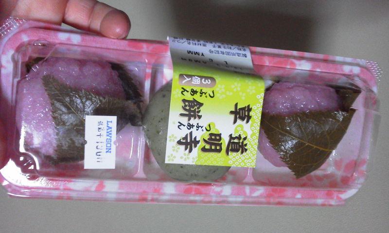山崎・道明寺&草餅